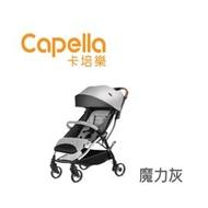 Capella  X7-PLUS秒收登機推車/手推車(魔力灰)附飲料杯架及收納袋
