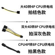 @熱賣@電腦CPU主板供電線轉接線4P轉8P雙大4D轉4Pin轉8Pin四針轉八針線