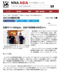 NNA-比較サイトのBigGo、日本で利用者1000万人へ