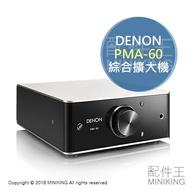 日本代購 空運 DENON 天龍 PMA-60 USB-DAC 綜合擴大機 Bluetooth 日規