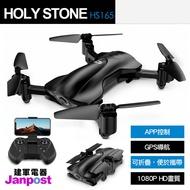 滿3000折300 [六月全館96折] Holy Stone HS165 1080p HD 折疊式 迷你 無人機/空拍機/飛行器/保固一年/建軍電器