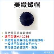 美緻螺帽 MJ-1236 電風扇前鎖 循環涼風扇 循環扇 葉片鎖 扇葉前鎖 電風扇配件 電風扇零件 【皓聲電器】
