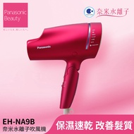 【Panasonic 國際牌】奈米水離子吹風機(EH-NA9B-RP)
