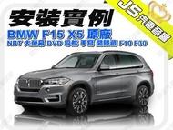 勁聲影音科技 安裝實例 BMW F15 X5 原廠 NBT 大螢幕 DVD 導航 手寫 開隱藏 F10 F30