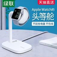 綠聯S5手表充電支架底座適用于蘋果apple watch3/4/5/6se代手表S4充電器線收納展示臺架座充架托創意配件家用