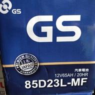 平炁電池 汽車電池 GS 統力  75D23L 可到府安裝