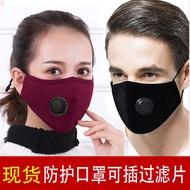 ღ筆芯ღ現貨PM2.5棉布口罩防塵防霧霾防護口罩呼吸閥口罩可插過濾片 抗PM2.5防病菌可水洗環保