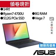 ASUS 華碩 M413IA-0021KR74700 Ryzen7-4700U 14吋 AMD 輕薄筆電 [聊聊再優惠]