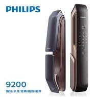 PHILIPS 飛利浦 9200熱感應觸控指紋/卡片/密碼/鑰匙/藍芽 智能電子鎖/門鎖(附基本安裝) 紅古銅