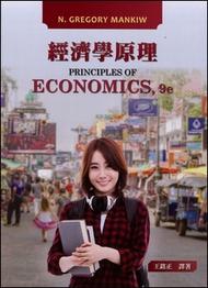 經濟學原理, 9/e (Mankiw: Principles of Economics, 9/e)
