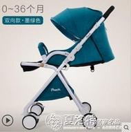 手推車 德國pouch雙向嬰兒推車超輕便攜高景觀可坐可震傘車折疊寶寶夏季LX