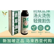 新加坡青草油大东亚双虾标青草油