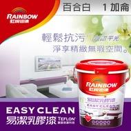 虹牌易潔乳膠漆 百合白 1加侖