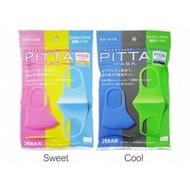 日本 PITTA MASK~可水洗口罩(小臉/兒童 彩色款)3枚入 2款可選 可清洗3次不影響過濾效能的重複使用拋棄型口罩。