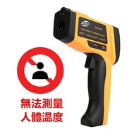 #無法測量體溫# 工業用 GM1850 紅外線測溫槍 紅外線溫度計 溫度槍 電子溫度計 20725