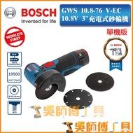 *吳師傅工具*博世 BOSCH GWS 10.8-76 V-EC 10.8V充電式砂輪機(直徑76MM)(單機附工具箱)