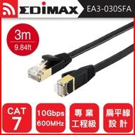 EDIMAX 訊舟 CAT7 10GbE U/FTP 專業極高速扁平網路線-3M