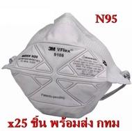 ( x25 ชิ้น) 3M 9105 Vflex N95 Particulate Respirator หน้ากากป้องกันฝุ่นละอองมาตรฐาน PM2.5 คาดศรีษะ