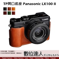 TP底座 Panasonic LX100 II 手工真皮底座 快拆電池開孔底座 電池開口底座 相機皮套 數位達人