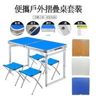 [即刻寄] 露營折疊桌 方管 加厚加粗 鋁合金 白色 藍色 木紋色