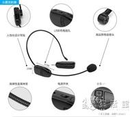 2.4G無線麥克風教師擴音器小蜜蜂耳麥舞台演出音響藍芽頭戴式話筒   聖誕節歡樂購
