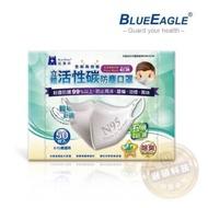 藍鷹牌 50入 5層活性碳立體口罩 6-10歲 兒童 幼童 口罩