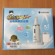 (現貨)e立淨消毒噴霧製造機