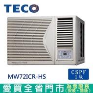 TECO東元10-11坪MW72ICR-HS變頻右吹窗型冷氣_  含配送到府+標準安裝