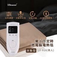 【Dowai 多偉】微電腦單人可水洗電熱毯LF-916
