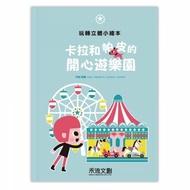 【現貨】禾流~卡拉和帕皮的開心遊樂園(隨書附贈台北市兒童新樂園門票)