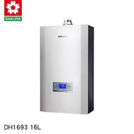 櫻花SAKURA DH1693 16L渦輪增壓智能恆溫熱水器(僅限北北基安裝) DH1693