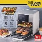 【CookPower 鍋寶】智能萬用氣炸烤箱12L AF-1270W