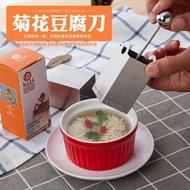 廠家菊花豆腐模具304不銹鋼菊花豆腐刀 文思豆腐工具寶塔肉模具 七夕節禮物