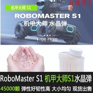 DJI大疆Robomaster機甲大師S1專業教育機器人子彈備用吸水彈配件