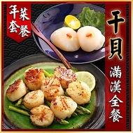 【海鮮王 年菜套餐】干貝滿漢全餐 1套組(北海道3S干貝500G*1+野生大干貝500G*