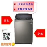 『微笑家電』《加官方LINE優惠》LG 樂金 WT-SD199HVG 變頻洗衣機 不鏽鋼銀《19公斤》另WT-D166V