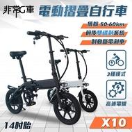 非常G車 X10 14吋胎 電動折疊車 折疊電動輔助自行車 36V 8AH (電動車 摺疊車 自行車 腳踏車)霧面黑
