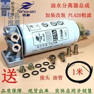 加裝改裝油水分離器總成 PL420柴油濾清器總成 過濾器 燃油粗濾芯.421