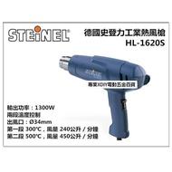 【STEINEL 史登力】HL-1620S 110V 熱風槍 熱烘槍 熱熔槍 原HL-1610S