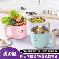 【魔力家】M19雙層防燙不鏽鋼美食鍋1.2L-木紋款(快煮鍋/電煮鍋/電碗/外宿鍋/宿舍鍋/泡麵鍋)