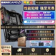AMD銳龍Ryzen R5 5600X散片R7 5800X 5900X 5950X盒裝主板CPU套裝【大為】