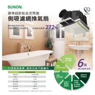 SUNON 建準 ECO DC直流側吸濾網換氣扇 抽風機 BVT21A006