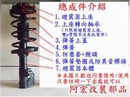 阿宏改裝部品 NISSAN TEANA J31 KYB EXCEL-G 原廠型 避震器 總成 黑桶 加強型 含後彈簧