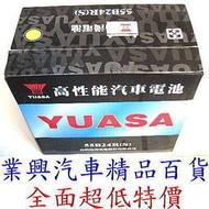 YUASA(湯淺)→55B24R(S) 加水(正廠公司貨)長壽保養型汽車電瓶 免運優惠 (55B24RS)【業興汽車】