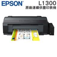 EPSON L1300 A3四色單功能原廠連續供墨印表機↘