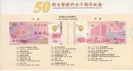 台灣銀行88年發行50週年紀念性塑膠鈔券新台幣50元