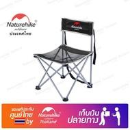 NatureHike Thailand เก้าอี้พับ น้ำหนักเบา size M