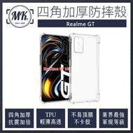 【MK馬克】Realme GT 四角加厚軍規等級氣囊防摔殼(第四代氣墊空壓保護殼 手機殼)