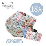 MIT純棉口罩防護套/口罩套/口罩保護套(18入)
