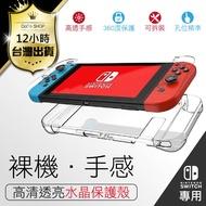【現貨! switch保護殼】Nintendo switch 保護殼 硬殼 透明殼 水晶殼保護殼 主機分體保護套 透明殼【DE401】